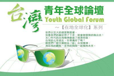 TaiwanForum
