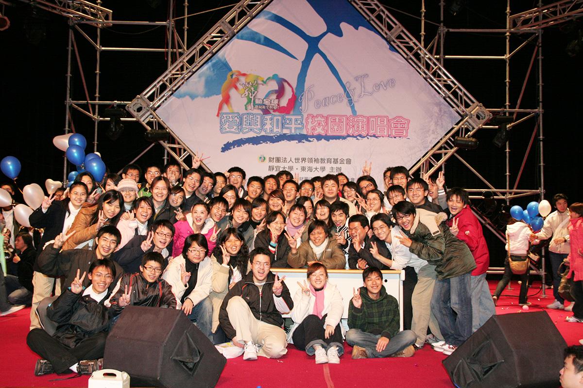 愛與和平校園演唱會