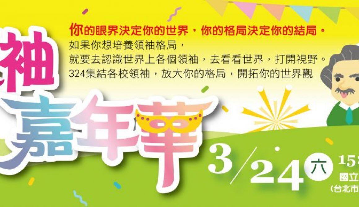 324領袖嘉年華 橫幅(螢幕)