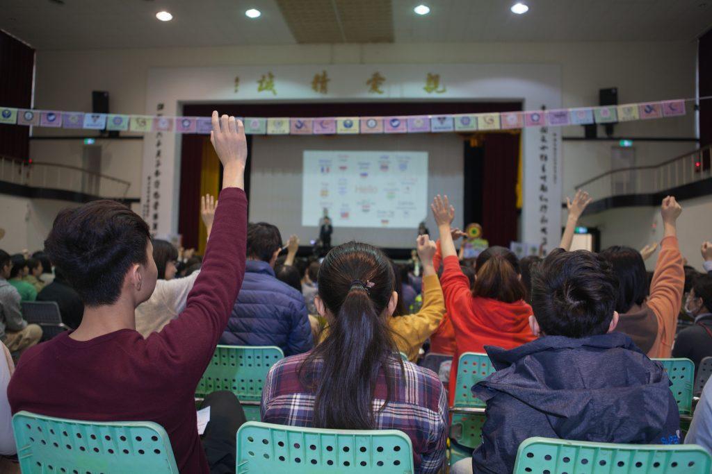 講師與觀眾互動